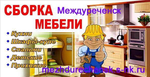 Соберем и разберем любую мебель в Ростове-на-Дону