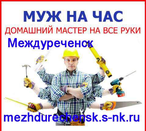 Муж на час в Ростове-на-Дону